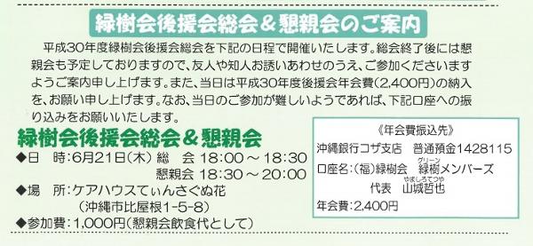 20180621_soukais.jpg