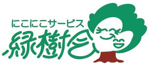 沖縄市の特別養護老人ホーム緑樹会