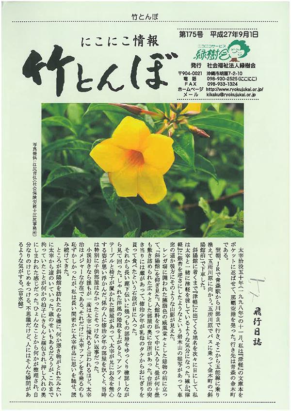 竹とんぼ 175号