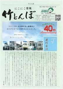 緑樹会広報誌 竹とんぼ 218号