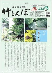 緑樹会広報誌 竹とんぼ 220号