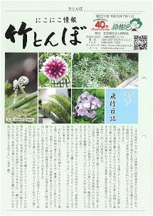 緑樹会広報誌 竹とんぼ 221号