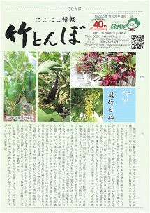 緑樹会広報誌 竹とんぼ 222号