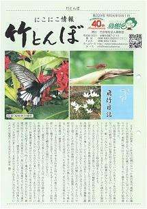 緑樹会広報誌 竹とんぼ 223号