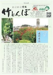 緑樹会広報誌 竹とんぼ 224号