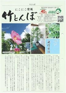 緑樹会広報誌 竹とんぼ 225号