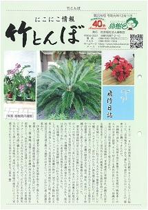 緑樹会広報誌 竹とんぼ 226号