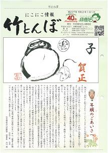 緑樹会広報誌 竹とんぼ 227号