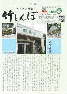 緑樹会広報誌 竹とんぼ 228号