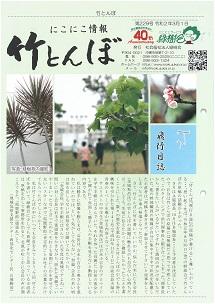 緑樹会広報誌 竹とんぼ 229号