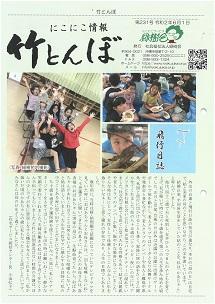 緑樹会広報誌 竹とんぼ 231号