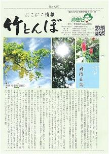 緑樹会広報誌 竹とんぼ 232号