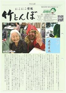 緑樹会広報誌 竹とんぼ 233号