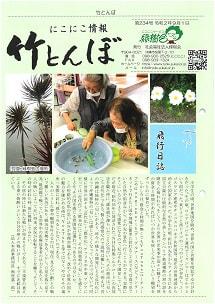 緑樹会広報誌 竹とんぼ 234号