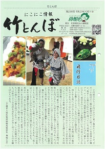 緑樹会広報誌 竹とんぼ 235号