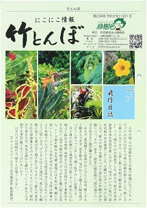 緑樹会広報誌 竹とんぼ 236号