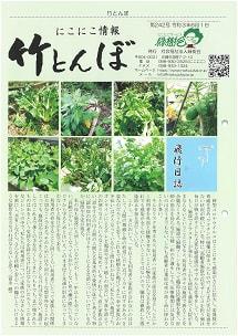 竹とんぼ 242号