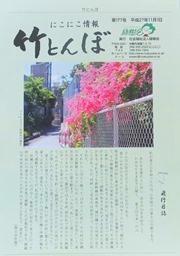竹とんぼ 177号