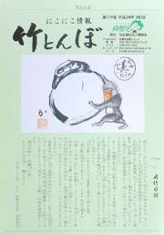 竹とんぼ 179号
