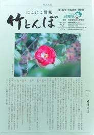 竹とんぼ 182号