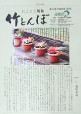 竹とんぼ 184号