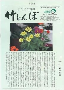 竹とんぼ 189号