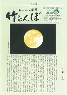 緑樹会広報誌 竹とんぼ 190号