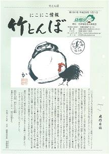 緑樹会広報誌 竹とんぼ 191号