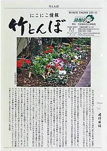 緑樹会広報誌 竹とんぼ 192号