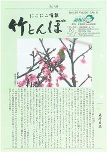 竹とんぼ 193号