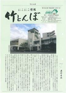 緑樹会広報誌 竹とんぼ 194号