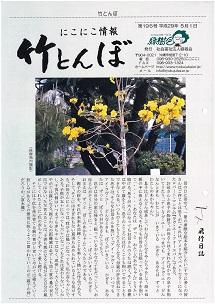 緑樹会広報誌 竹とんぼ 195号