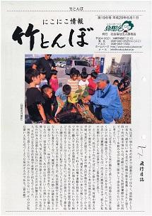 緑樹会広報誌 竹とんぼ 196号