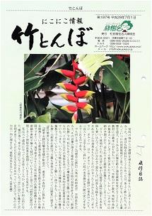 緑樹会広報誌 竹とんぼ 197号