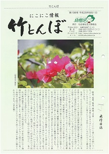 緑樹会広報誌 竹とんぼ 198号