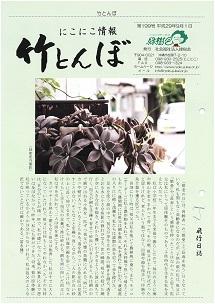 緑樹会広報誌 竹とんぼ 199号