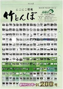 緑樹会広報誌 竹とんぼ 200号