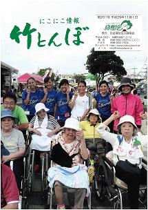 緑樹会広報誌 竹とんぼ 201号