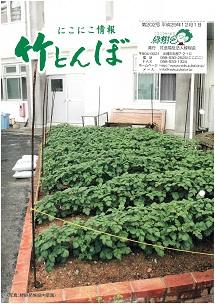 緑樹会広報誌 竹とんぼ 202号