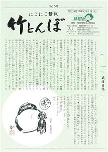 緑樹会広報誌 竹とんぼ 203号