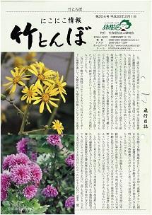 緑樹会広報誌 竹とんぼ 204号