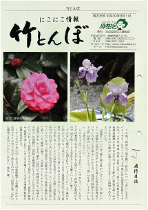緑樹会広報誌 竹とんぼ 205号