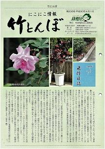 緑樹会広報誌 竹とんぼ 206号