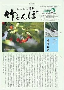 緑樹会広報誌 竹とんぼ 207号