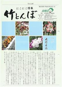 緑樹会広報誌 竹とんぼ 208号
