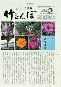 緑樹会広報誌 竹とんぼ 209号