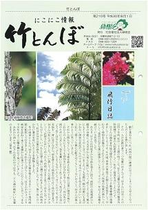 緑樹会広報誌 竹とんぼ 210号