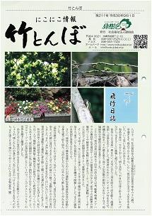 緑樹会広報誌 竹とんぼ 211号