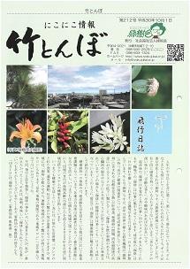 緑樹会広報誌 竹とんぼ 212号