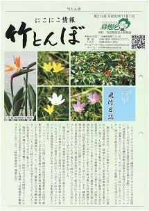 緑樹会広報誌 竹とんぼ 213号